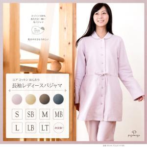 パジャマ レディース 綿素材 秋冬 綿 100% 長袖 前開き 暖かい エア コットン 裏起毛 入院用 大きいサイズ も|pajamaya