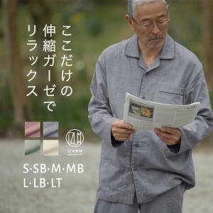 """ガーゼ パジャマ メンズ 前開き 長袖/究極快適""""ノビィ""""ス..."""