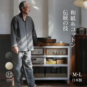 パジャマ メンズ 長袖 前開き 日本製 高級 極細和紙糸コットン パジャマ|pajamaya