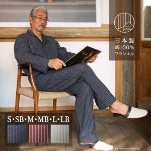 ネル パジャマ 紳士 日本製 メンズ 綿100% 長袖 前開き 栃尾産の高級 クラシック ストライプ  秋冬用 pajamaya