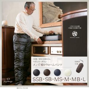 あったか羽毛の暖かいダウン ウォーム パンツ メンズ 収納袋付/冷え取りオーバーパンツ/膝 足腰の冷え対策|pajamaya