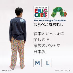 はらぺこあおむし グッズ 服 大人向け メンズ Tシャツ パジャマ 綿100%/日本製/長袖/親子ペア パパ用パジャマ pajamaya
