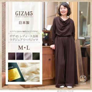 パジャマ レディース 春夏用 長袖 綿100% GIZA45(ギザ45)高級 日本製|pajamaya