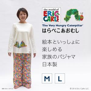はらぺこあおむし グッズ 服 大人向け レディース Tシャツ パジャマ 綿100%/日本製/長袖/親子ペア ママ用パジャマ pajamaya