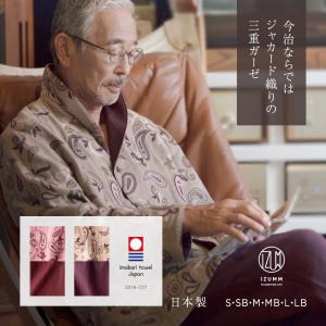 今治 3重ガーゼ パジャマ メンズ 前開き 長袖  綿100% 日本製 高級/ペイズリー柄/社会の窓付|pajamaya
