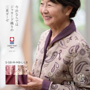 今治 3重ガーゼ パジャマ レディース 前開き 長袖  綿100% 日本製 高級/ペイズリー柄|pajamaya