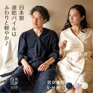 バスローブ メンズ・レディース兼用 パイル地 乾きやすい薄手 日本製|pajamaya