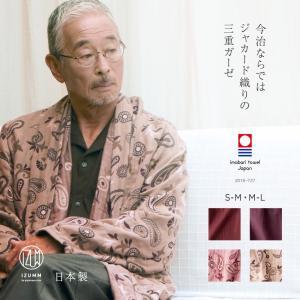 今治 3重ガーゼ バスローブ メンズ・レディース兼用 綿100% 日本製/ペーズリー柄/無地/バスローブ|pajamaya