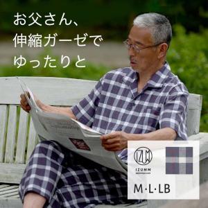 ガーゼ パジャマ メンズ 半袖 夏 前開き/ノビーゼ ストレッチ チェック柄/大きいサイズも/古希 喜寿 プレゼント 男性 紫 にも|pajamaya