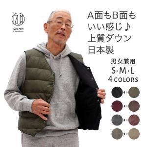 ダウンベスト メンズ 兼 レディース(インナーベスト・インナーダウン)リバーシブル おしゃれ 高級 日本製/ビジネス・フォーマルにも|pajamaya