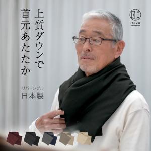 敬老の日 プレゼント マフラー ショール ストール なら ダウン ネックウォーマー メンズ レディース 兼用 日本製/収納袋付き|pajamaya