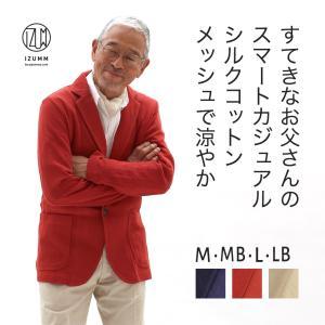 サマージャケット メンズ カジュアル 春 夏(シルク混 高級 ニットジャケット)/日本製|pajamaya