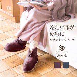 ルームシューズ男性女性兼用/羽毛のダウン ルームブーツ(ショート丈)レディース メンズ兼用 ベルト付き/部屋室内履き|pajamaya