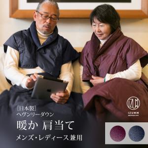 高級羽毛の暖かい肩当て(ダウン部屋着/肩あて/無地)/メンズ レディース兼用|pajamaya