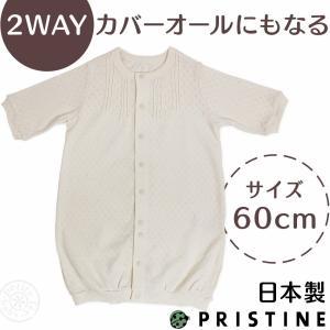 出産祝い ベビー 2WAYドレス(ツーウェイ ドレスオール)ベビー服 子供服 オーガニックコットン 七分袖(長袖)女の子 男の子 かわいい|pajamaya