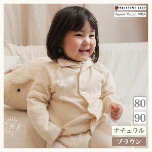 1歳〜2歳の女の子・男の子に ハイネックのニットカーディガン(80〜90cm) オーガニックコットン ベビー服 出産祝いにも プリスティン(ネコポス1点まで)|pajamaya