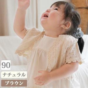 ベビー服 90cm 春夏 女の子/フォーマルにも/半袖カーディガン 可愛いレースニットのボレロ/オーガニックコットン/プリスティン|pajamaya