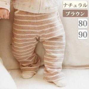 ボーダー柄のベビー用長パンツ 80cm/90cm オーガニックコットンの暖かい冬服 プリスティン PRISTINE(ネコポス1点まで)|pajamaya