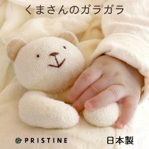 クマのガラガラ 赤ちゃんのおもちゃ(0歳〜1歳) 出産祝いにも オーガニックコットン ベビー布おもちゃ プリスティン|pajamaya