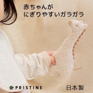 きりんのガラガラ 赤ちゃんのおもちゃ(0歳1歳)/出産祝いにも/オーガニックコットン ベビー布おもちゃ 日本製(ネコポス2点まで)|pajamaya
