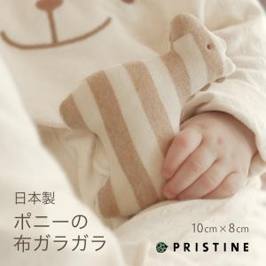 ポニーのガラガラ 赤ちゃんのおもちゃ 新生児(0歳〜1歳)出産祝いにも オーガニックコットン ベビー布おもちゃ・ぬいぐるみ(ネコポス2点まで)|pajamaya