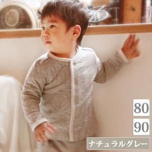 オーガニックコットンとヤクの混紡素材 ボーダー柄の長袖カーディガン 衿なしのシンプルデザイン ベビー服(子供服)(80cm/90cm)|pajamaya