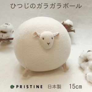 ひつじのガラガラボール 赤ちゃんの布おもちゃ(0歳/1歳/2歳)出産祝い オーガニックコットン ベビー知育玩具|pajamaya