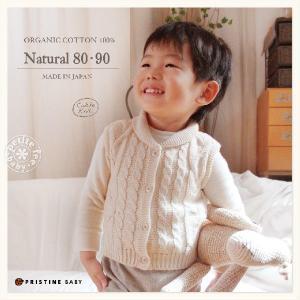ケーブル編みの前開きニットベスト 衿付きで上品なベビー服(子供服)はフォーマルにも オーガニックコットン プリスティン 出産祝い|pajamaya