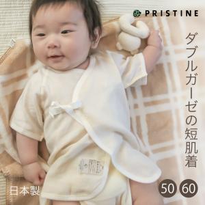 在庫限り(50サイズのみ)残り僅か ベビー服 新生児用 春夏 半袖 短肌着 ガーゼ 50cm オーガニックコットン 赤ちゃん 出産準備に|pajamaya