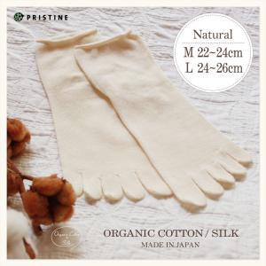 プリスティン 冷えとり靴下(冷え取り)/重ね履きの一番下に履く薄手の五本指ソックス/オーガニックコットンとシルク(ネコポス1点まで)|pajamaya