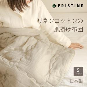 リネンコットン 肌掛け布団 シングルサイズ 中綿もオーガニックコットン100%の上質寝具 日本製 プリスティン|pajamaya