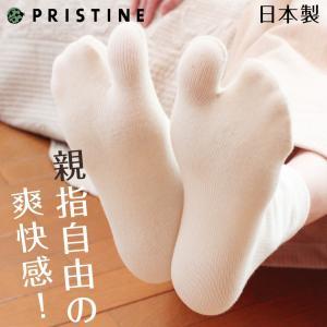 足袋ソックス ショート丈靴下 メンズ/レディース 白生成り/ブラウン オーガニックコットンとシルクで足サラサラ プリスティン 日本製(ネコポス可)
