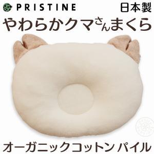 ベビー枕/ベビー ドーナツ枕/赤ちゃん 出産祝いにも/オーガニックコッンのかわいいクマのドーナツ枕|pajamaya