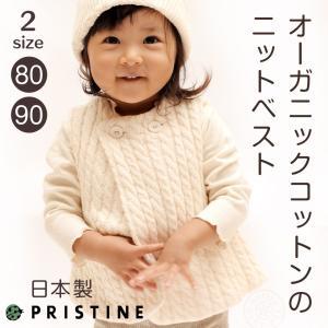 ふっくらニットがあたたかい ベビーベスト ケーブル編み オーガニックコットンの冬用 ベビー服(子供服) 80〜90cm(1歳〜2歳) 出産祝いにも プリスティン pajamaya