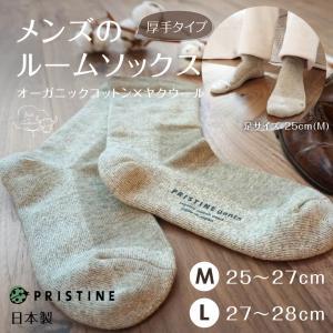 プリスティン メンズのルームソックス ヤクとオーガニックコットンのニットパイルが暖かい男性用の厚手靴下 おやすみ時のあったかソックスに(ネコポス1点まで)|pajamaya