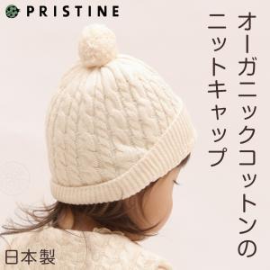 ベビー 冬用 ケーブル編みが かわいい ニットのベビー帽子 あたたかい ニットキャップ オーガニックコットン 女の子 男の子 ニット帽|pajamaya