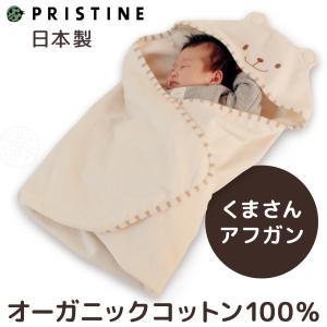 パイルくまフードのおくるみ オーガニックコットン 日本製 新生児ベビーアフガン 出産準備 プリスティンの画像