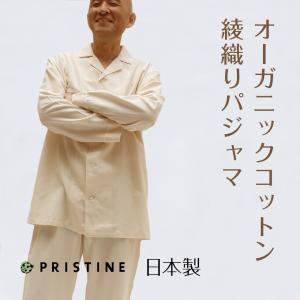 パジャマ メンズ 前開き 長袖 オーガニックコットン 綿100% 高級 日本製 薄手の 綾織り 春秋用 プリスティン|pajamaya