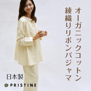パジャマ レディース 前開き 長袖 オーガニックコットン 綿100% 高級 日本製 リボンが かわいい 薄手の 綾織り 春秋用 プリスティン|pajamaya
