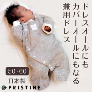 2WAYオール(カバーオール・ドレスオール) 新生児(生後0〜3ヶ月) 秋冬の出産祝い オーガニックコットン×ヤクのエアニット プリスティン(ネコポス1点まで)|pajamaya