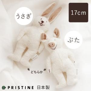 うさぎとぶたの小さいぬいぐるみ オーガニックコットンパイルと中綿入りで柔らかい人形 出産祝いの布おもちゃ プリスティン 日本製|pajamaya
