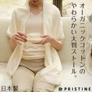 オーガニックコットンのヘリンボンストール 上質素材の薄手大判ショール レディースファッション小物 プリスティン|pajamaya