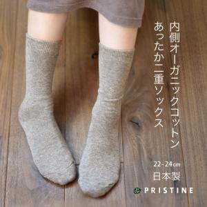 厚手の保温靴下 ヤクコットン2重ソックス レディース レギュラー 冷え取り対策 オーガニックコットン プリスティン(ネコポス1点まで)|pajamaya