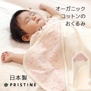 ベビー アフガン 70×70cm うさハート オーガニックコットン プリスティン 日本製 生まれてすぐの出産祝いに|pajamaya