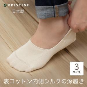 フットカバー 深ばきタイプ レディース/メンズ 表側オーガニックコットン内側シルクのカバーソックス 靴下 日本製 プリスティン(ネコポス2点まで)|pajamaya