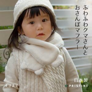 くまのファーマフラー 白くて可愛い赤ちゃんの防寒グッズ オーガニックコットン100%で肌に優しいプリスティンのベビー用品|pajamaya