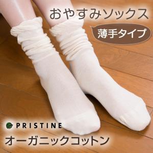 プリスティン 冷えとり靴下(冷え取り おやすみソックス)薄手/足首を締め付けない/オーガニックコットン(ネコポス2点まで)|pajamaya