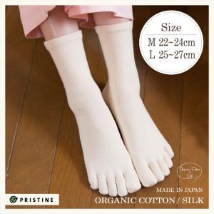 プリスティン 五本指ソックス/シルクとオーガニックコットンで足が蒸れない五本指ソックス/メンズ レディース|pajamaya