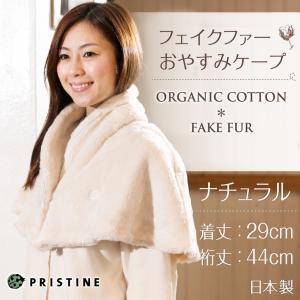 あったかおやすみケープ スーピマフェイクファーが暖かい室内用のコート オーガニックコットンのレディース肩当て プリスティン|pajamaya
