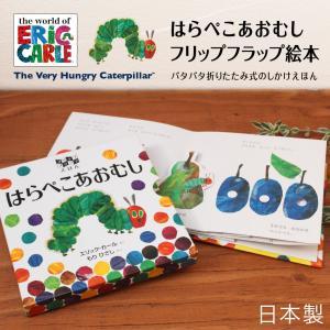 はらぺこあおむし フリップフラップ絵本 日本語 ハードカバー付き 小さいしかけ絵本 14cm×13cm こどものプレゼントに人気|pajamaya